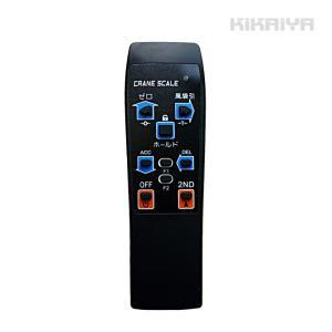 KIKAIYA クレーンスケール用ワイヤレスリモコン|kikaiya