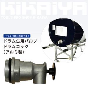 KIKAIYA ドラム缶コック ドラム缶用バルブ ドラムコック(アルミ製)|kikaiya