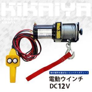 KIKAIYA 電動ウインチDC12V 電動ホイスト|kikaiya