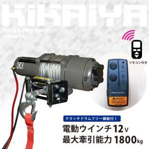 電動ウインチ12V 電動ホイスト 最大牽引能力1800kg 無線/有線リモコン KIKAIYA|kikaiya