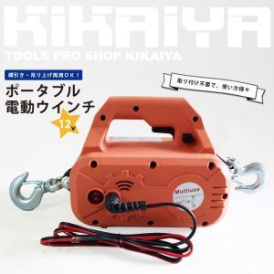 KIKAIYA 電動ウインチ DC12V ポータブル 電動ホイスト 横引き・吊り上げ両用  最大能力227kg|kikaiya