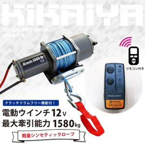 電動ウインチ12V 電動ホイスト 最大牽引能力1580kg 軽量シンセティックロープ 無線/有線リモコン KIKAIYA|kikaiya