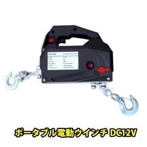 電動ウインチ DC12V 454kg ポータブル 携帯ウインチ 【 送料無料 】 KIKAIYA|kikaiya