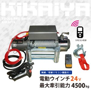 KIKAIYA 電動ウインチ24V 電動ホイスト 最大牽引能力4500kg 無線/有線リモコン|kikaiya