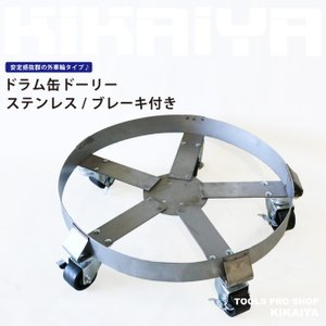 ドラム缶キャリー ドラム缶ドーリー(ステンレス)ブレーキ付 最大荷重300kg ドラムキャリー 円形台車 ワイドタイプ kikaiya