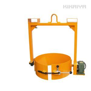 KIKAIYA ドラム缶反転吊り具 ギアボックス付 スチールドラム・ポリドラム兼用 ドラム反転ハンガー【個人宅配達不可】|kikaiya