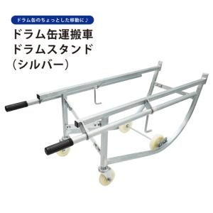 KIKAIYA ドラム缶運搬車 ドラムキャリー ドラムスタンド ドラムポーター(シルバー) S型【商品代引不可】|kikaiya