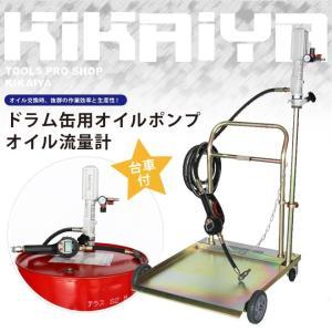 ドラム缶用オイルポンプ オイル流量計 オイルガン(台車あり) 6ヶ月保証|kikaiya