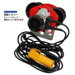 ・H型鋼やI型鋼に車輪を乗せ、リモコン操作で横移動させられる電動のトロリーです  ・有線リモコンで簡...