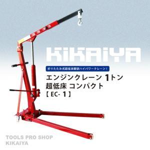 KIKAIYA エンジンクレーン1トン 超低床 マルチクレーン コンパクト 6ヶ月保証(ラインホースクランプ プレゼント)(個人宅配達不可) kikaiya