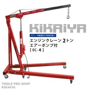 エンジンクレーン2トン エアーポンプ付  (エアー手動兼用)  マルチクレーン 6ヶ月保証(法人様のみ配送可)(ラインホースクランププレゼント) kikaiya