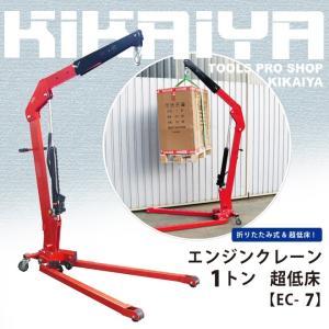 KIKAIYA エンジンクレーン1トン 超低床 マルチクレーン 6ヶ月保証(ラインホースクランプ プレゼント)(個人宅配達不可)|kikaiya