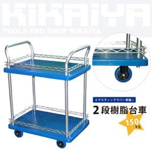 2段台車150kg 静音台車 こぼれ落ち防止ガード付 ツールカート 運搬|kikaiya