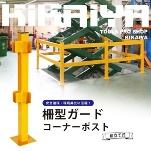 パイプガード 柵型ガード コーナーポスト(1個) 組立て式 セーフティーガード 防護バリア ガードパイプ ガード柵(法人様のみ配送可)(代引不可) KIKAIYA|kikaiya