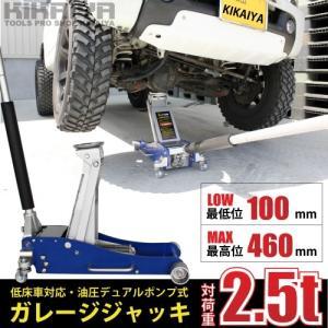 ガレージジャッキ 2.5トン アルミジャッキ 低床車対応・油圧デュアルポンプ式【 送料無料 】|kikaiya