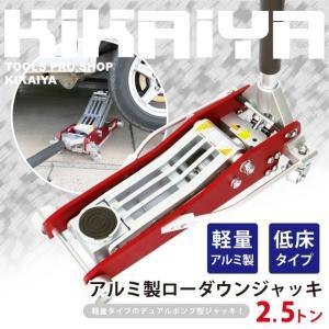 KIKAIYA アルミ製ローダウンジャッキ 2.5トン アルミジャッキ 油圧ジャッキ フロアジャッキ 油圧式 低床ガレージジャッキ 軽量タイプ  6ヶ月保証|kikaiya