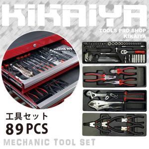 工具セット89pcs キャビネット7段にジャストサイズ DIY ツールセット kikaiya