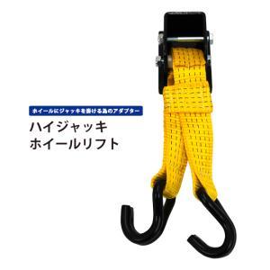 ・ホイールにハイジャッキを掛けるためのアダプターです  ・様々な車両にハイジャッキの使用が可能です ...