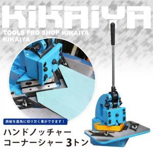 KIKAIYA ハンドノッチャー コーナーシャー 3トン|kikaiya