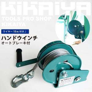 KIKAIYA ハンドウインチ オートブレーキ付(鉄) ワイヤー15m 回転式ミニウインチ 6ヶ月保証|kikaiya