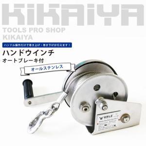 KIKAIYA ハンドウインチ オートブレーキ付(オールステンレス) ワイヤー15m 回転式ミニウインチ 6ヶ月保証|kikaiya