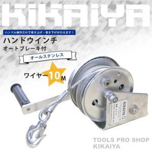 KIKAIYA ハンドウインチ オートブレーキ付(オールステンレス) ワイヤー10m 手動ウインチ 回転式ミニウインチ|kikaiya