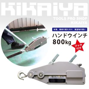 ハンドウインチ800kg フック付き ワイヤーロープ20m付 手動ウインチ 万能携帯ウインチ レバーホイスト 6ヶ月保証 KIKAIYA|kikaiya