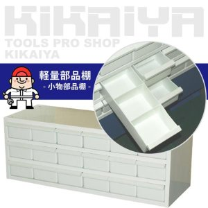 KIKAIYA パーツキャビネット 軽量部品棚 部品収納棚 (小物入れ)|kikaiya