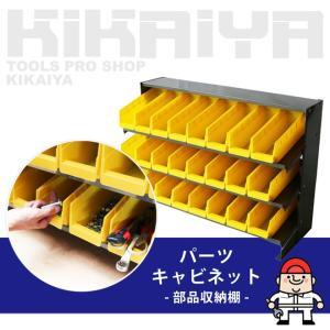 KIKAIYA パーツキャビネット(オープンタイプ) 軽量部品棚 部品収納棚 小物入れ|kikaiya