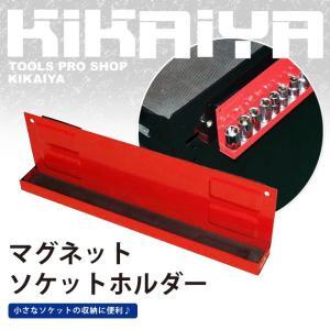 KIKAIYA マグネットソケットホルダー|kikaiya