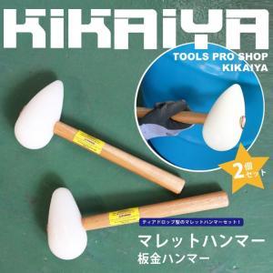 マレットハンマー 2本セット ならしハンマー 板金ハンマー KIKAIYA|kikaiya