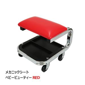 KIKAIYA メカニックシート ヘビーデューティー 作業椅子 「すご楽」|kikaiya