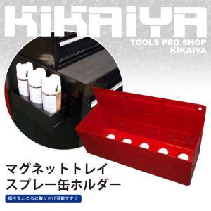 KIKAIYA マグネットトレイ スプレー缶ホルダー|kikaiya