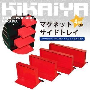 KIKAIYA マグネットサイドトレイ 4個セット レッド|kikaiya