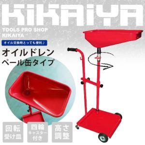 オイルドレン オイルドレーナー ペール缶タイプ|kikaiya