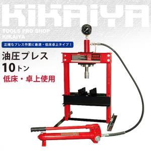 油圧プレス10トン低床・卓上使用 メーター付 門型プレス機 6ヶ月保証(法人様のみ配送可) KIKAIYA|kikaiya