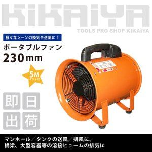KIKAIYA ポータブルファン230mm 5mダクト付き 送排風機 ハンディージェット 換気・排気用エアーファン |kikaiya