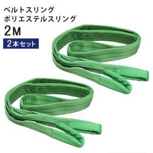 KIKAIYA ナイロンスリング ベルトスリング  2メートル 2トン(2本セット)|kikaiya