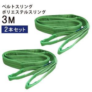 KIKAIYA ナイロンスリング ベルトスリング  3メートル 2トン(2本セット)|kikaiya
