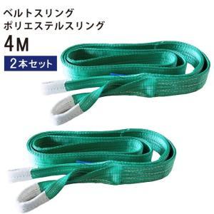 KIKAIYA ナイロンスリング ベルトスリング  4メートル 2トン(2本セット)|kikaiya