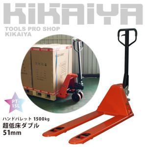 KIKAIYA ハンドパレット1500kg 超低床ダブル51mm フォーク長さ1150mm フォーク全幅545mm 6ヶ月保証(個人宅配達不可) kikaiya