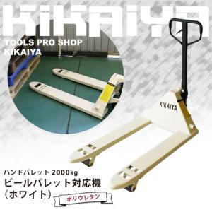 低床ハンドリフト2000kg ビールパレット/プラスチックパレット対応機(ホワイト)ポリウレタン車輪 ハンドパレット 6ヶ月保証(法人様のみ配送可) KIKAIYA|kikaiya