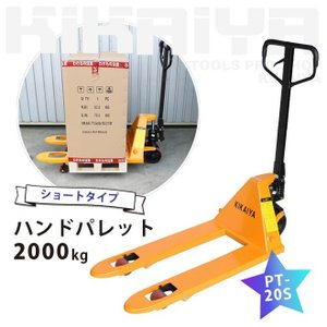 KIKAIYA ハンドパレット2000kg ショートタイプ フォーク長さ900mm フォーク全幅520mm 高さ75mm ハンドリフト 6ヶ月保証(個人宅配達不可)|kikaiya