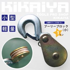 KIKAIYA プーリーブロック(小) 1トン フック 滑車【代引き不可】|kikaiya