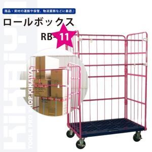 カゴ台車 ロールボックスパレット(ピンク) W1130xD810xH1800mm 底板樹脂タイプ カゴ台車 ハイテナー(個人様は営業所止め)KIKAIYA|kikaiya