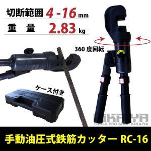 手動油圧式鉄筋カッター レバーカッター 切断能力4〜16mm【 送料無料 】 KIKAIYA|kikaiya
