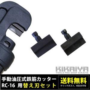 手動油圧式鉄筋カッターRC-16 替え刃セット( 送料無料/代引き不可 ) KIKAIYA|kikaiya