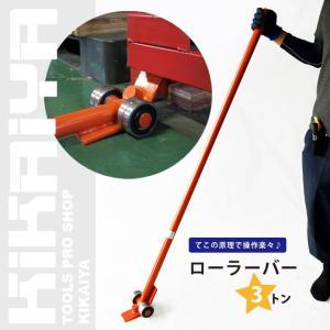 ・てこの原理で操作し、重量物などを素早く浮かせることが可能です  ・底部にローラーが付いているので、...