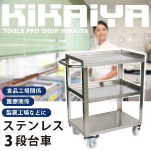 ステンレス3段台車 150kg 三段式台車 静音台車 ステンレスワゴン ステンレスカート KIKAIYA|kikaiya
