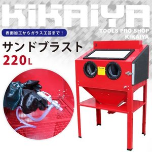 KIKAIYA サンドブラスト 220L スタンド付 ライト付き 大型 サンドブラストキャビネット サンドブラスター|kikaiya